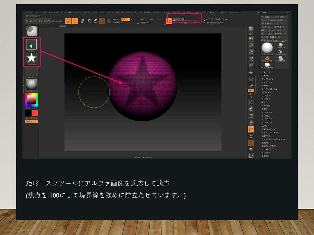 矩形マスクツールにアルファ画像を適応して適応 (焦点を-100にして境界線を強めに際立たせてい...
