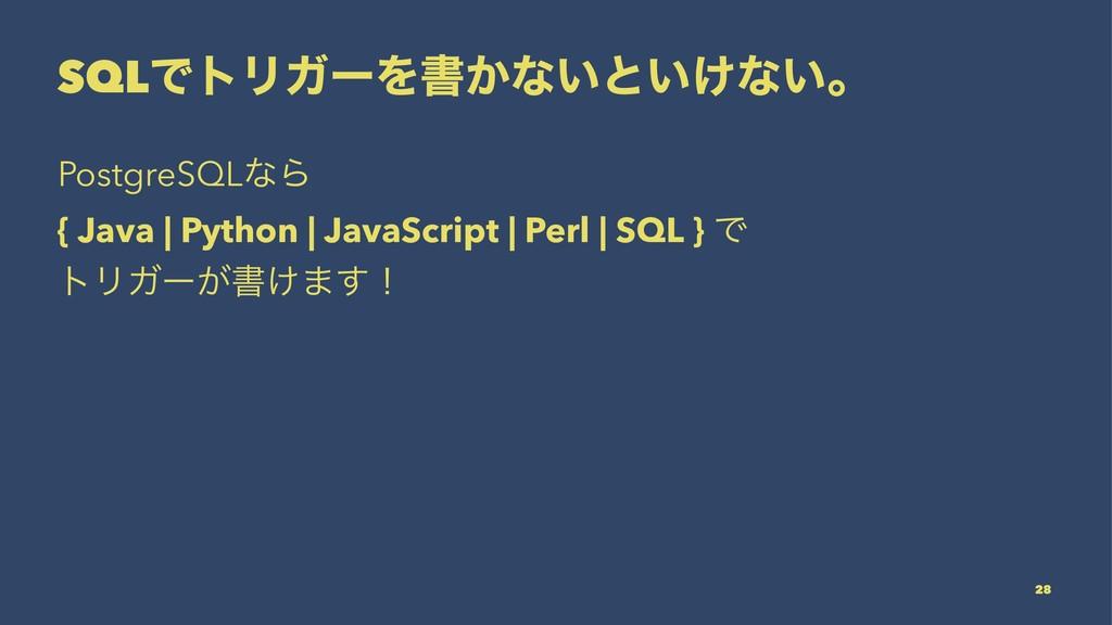 SQLͰτϦΨʔΛॻ͔ͳ͍ͱ͍͚ͳ͍ɻ PostgreSQLͳΒ { Java | Pytho...