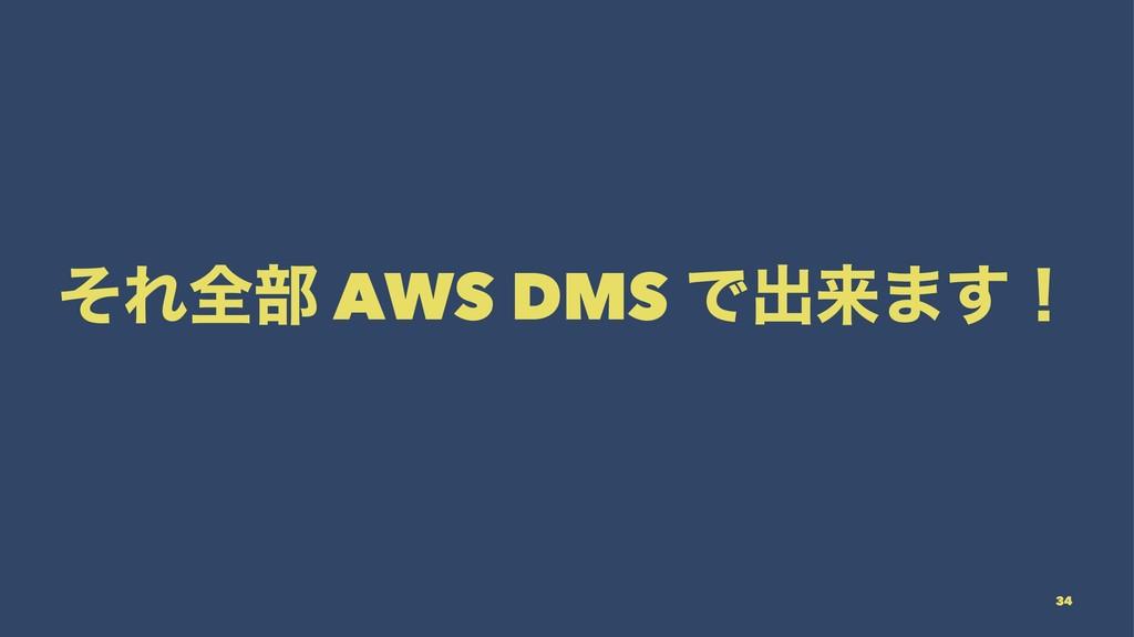 ͦΕશ෦ AWS DMS Ͱग़དྷ·͢ʂ 34