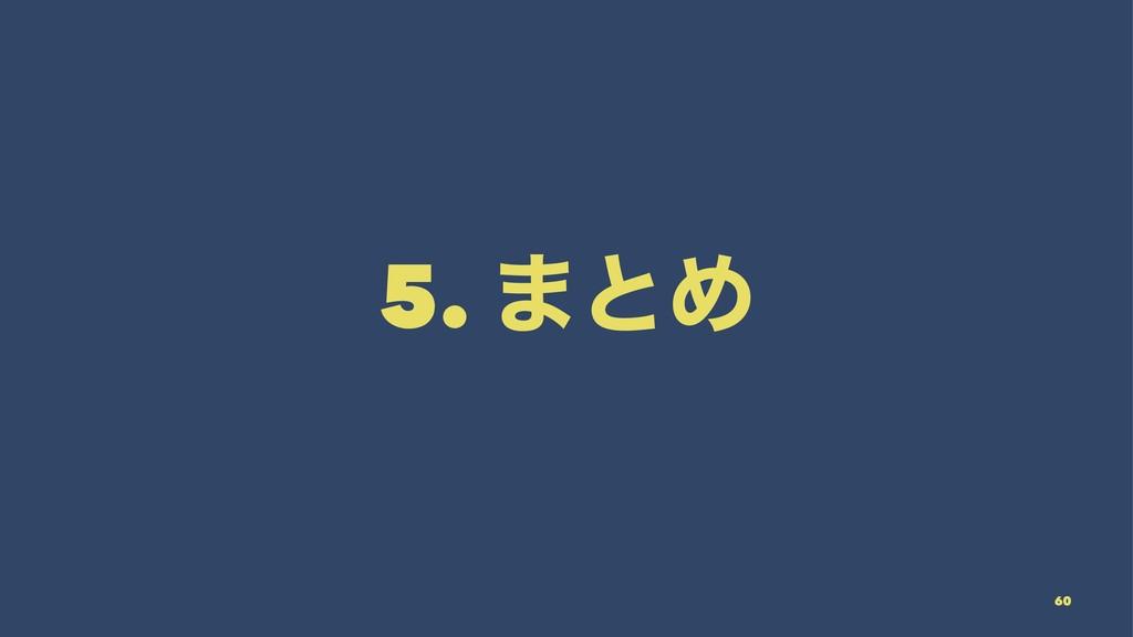 5. ·ͱΊ 60
