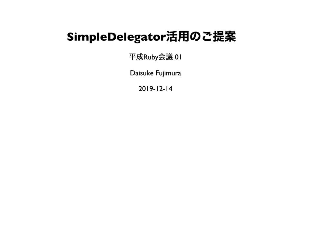 SimpleDelegator 活⽤のご提案 平成Ruby会議 01 Daisuke Fuji...