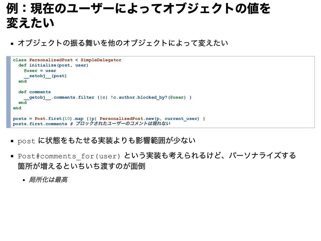 例:現在のユーザーによってオブジェクトの値を 変えたい オブジェクトの振る舞いを他のオブジェク...