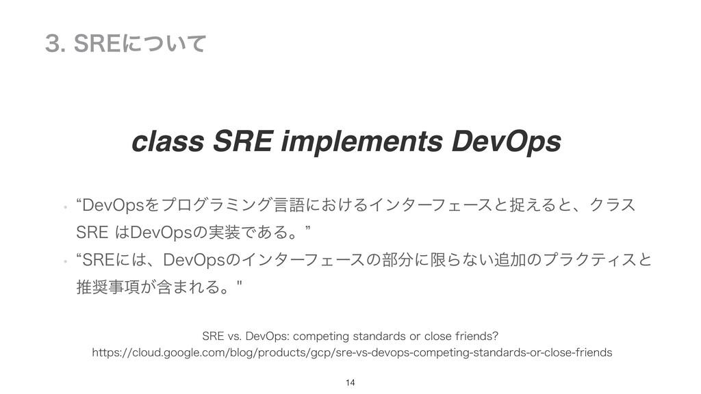 class SRE implements DevOps 14 43&ʹ͍ͭͯ 43&W...