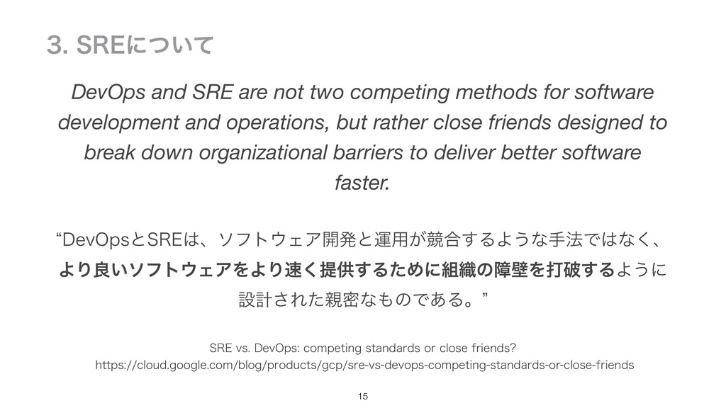 DevOps and SRE are not two competing methods fo...