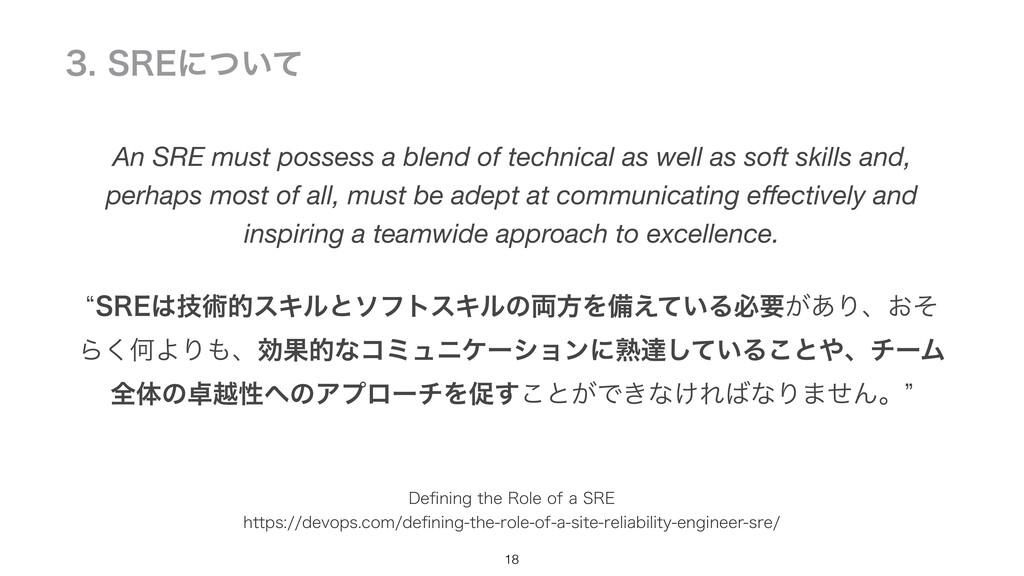 An SRE must possess a blend of technical as wel...