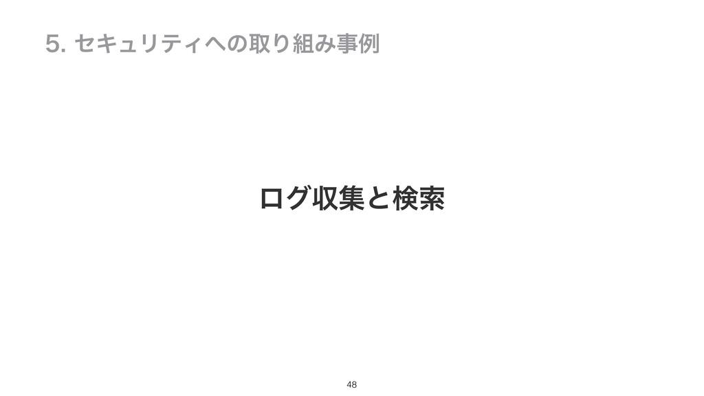 ϩάऩूͱݕࡧ 48 ηΩϡϦςΟͷऔΓΈྫ