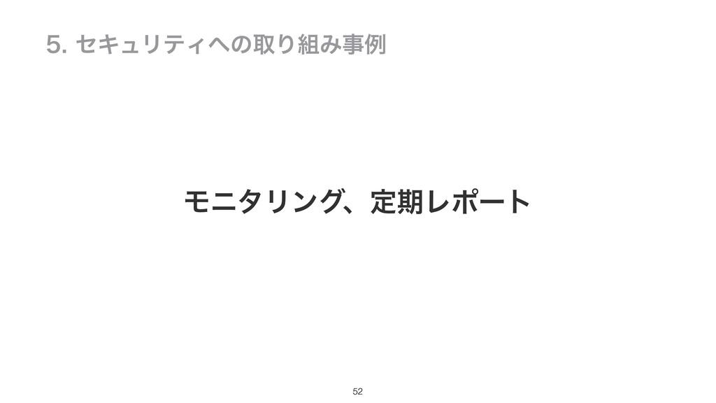 ϞχλϦϯάɺఆظϨϙʔτ 52 ηΩϡϦςΟͷऔΓΈྫ