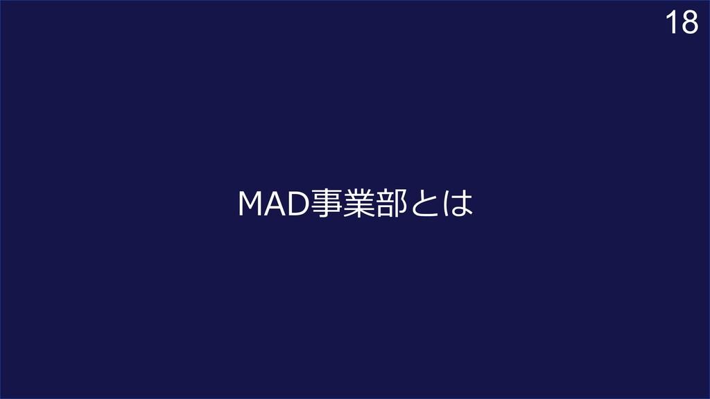 18 MAD事業部とは