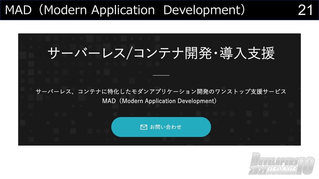 21 MAD(Modern Application Development)