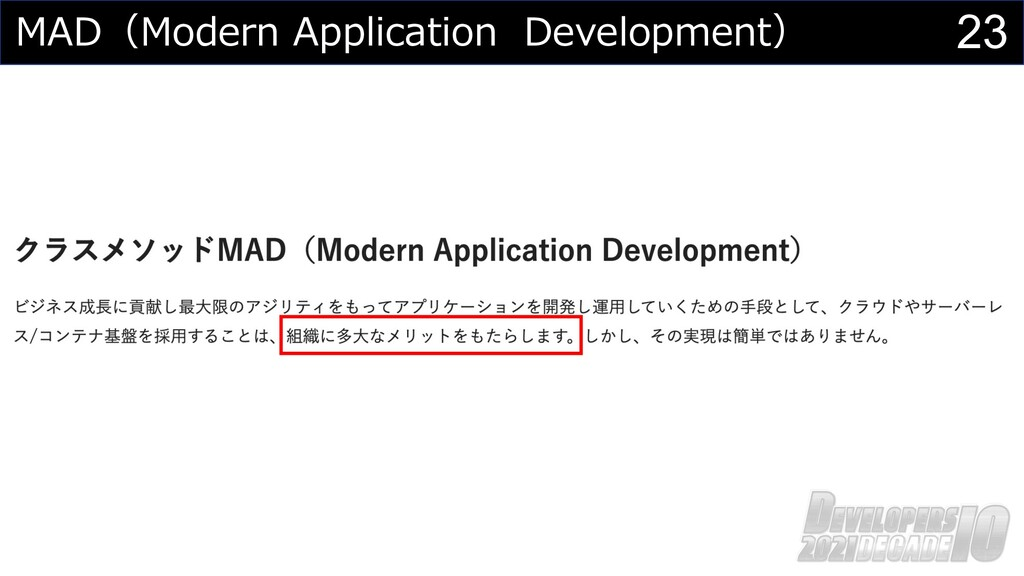 23 MAD(Modern Application Development)
