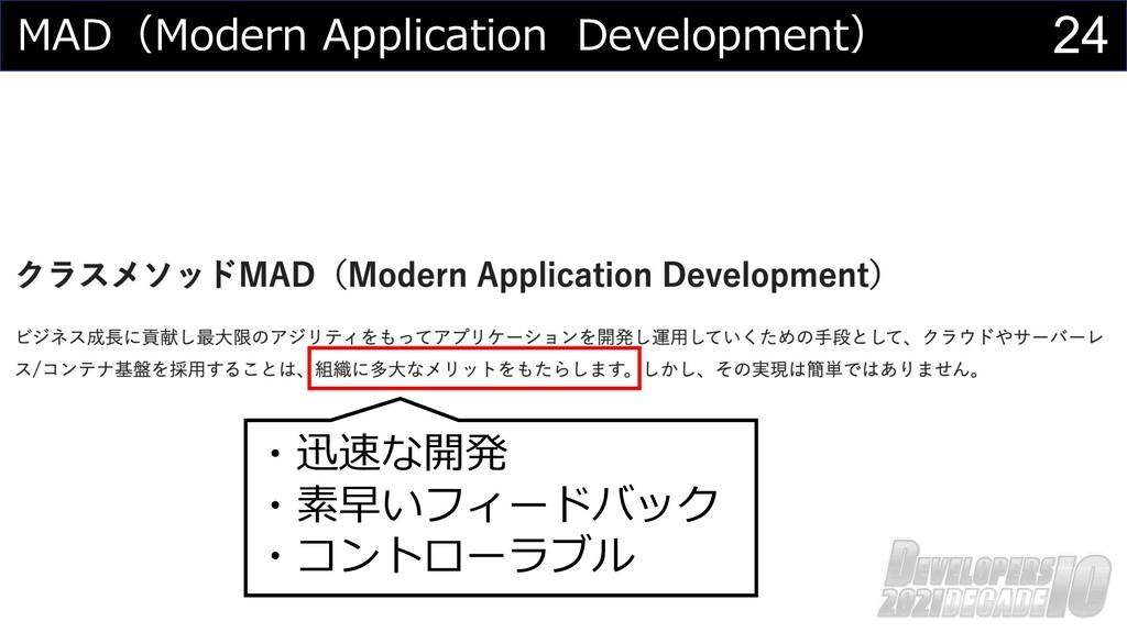 24 MAD(Modern Application Development) ・迅速な開発 ・...