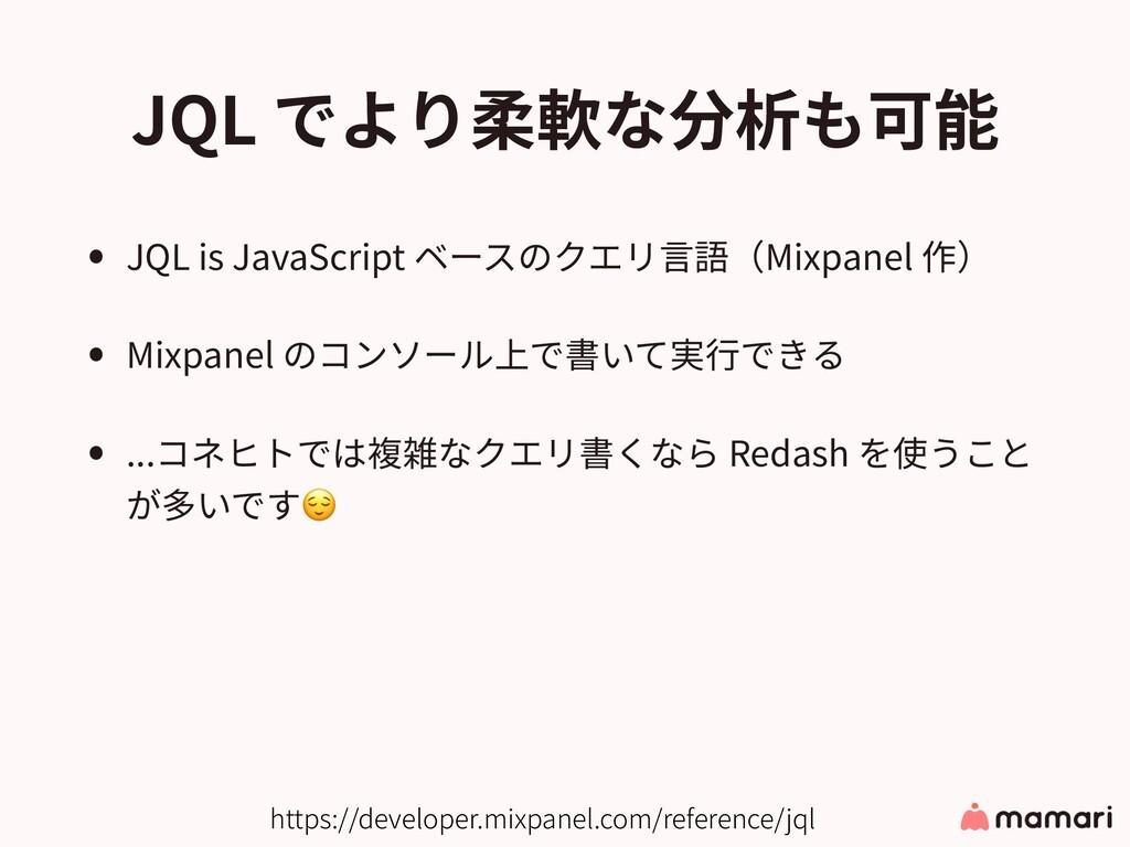 JQL でより柔軟な分析も可能 • JQL is JavaScript ベースのクエリ⾔語(M...