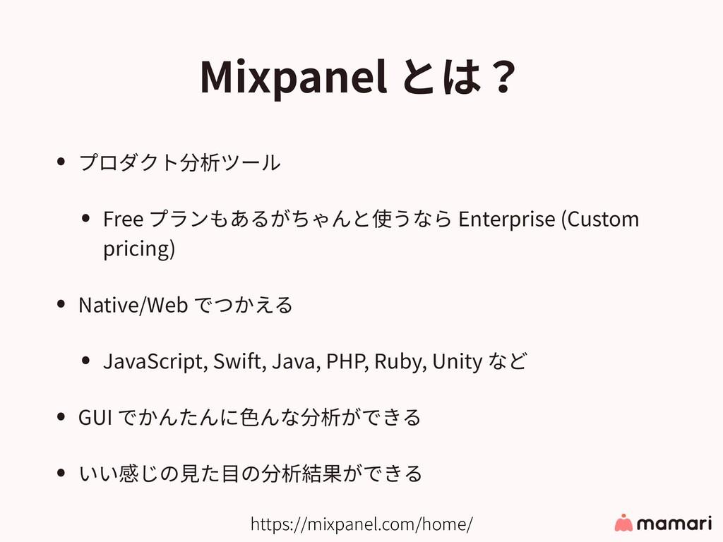Mixpanel とは? • プロダクト分析ツール • Free プランもあるがちゃんと使うな...