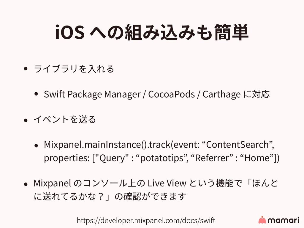 iOS への組み込みも簡単 • ライブラリを⼊れる • Swift Package Manag...