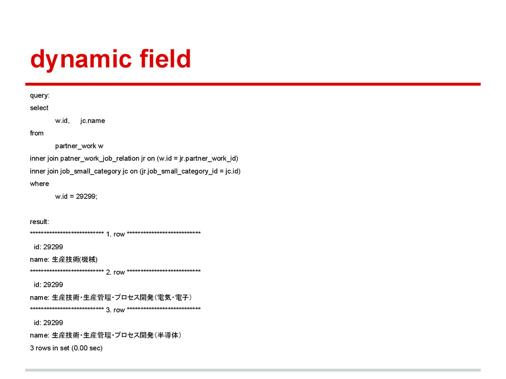 dynamic field query: select w.id, jc.name from ...