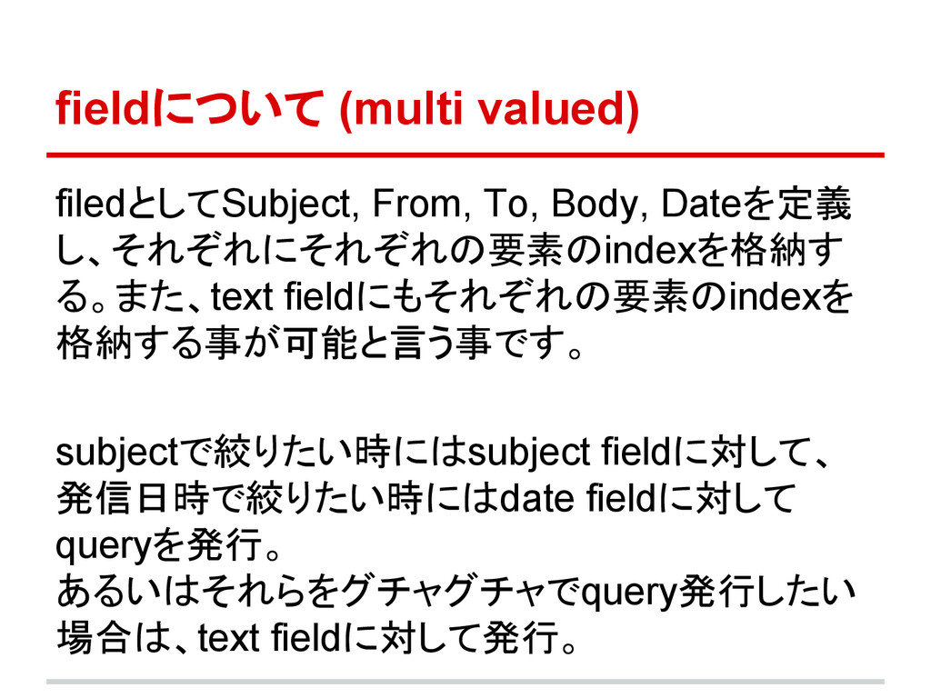 fieldについて (multi valued) filedとしてSubject, From,...
