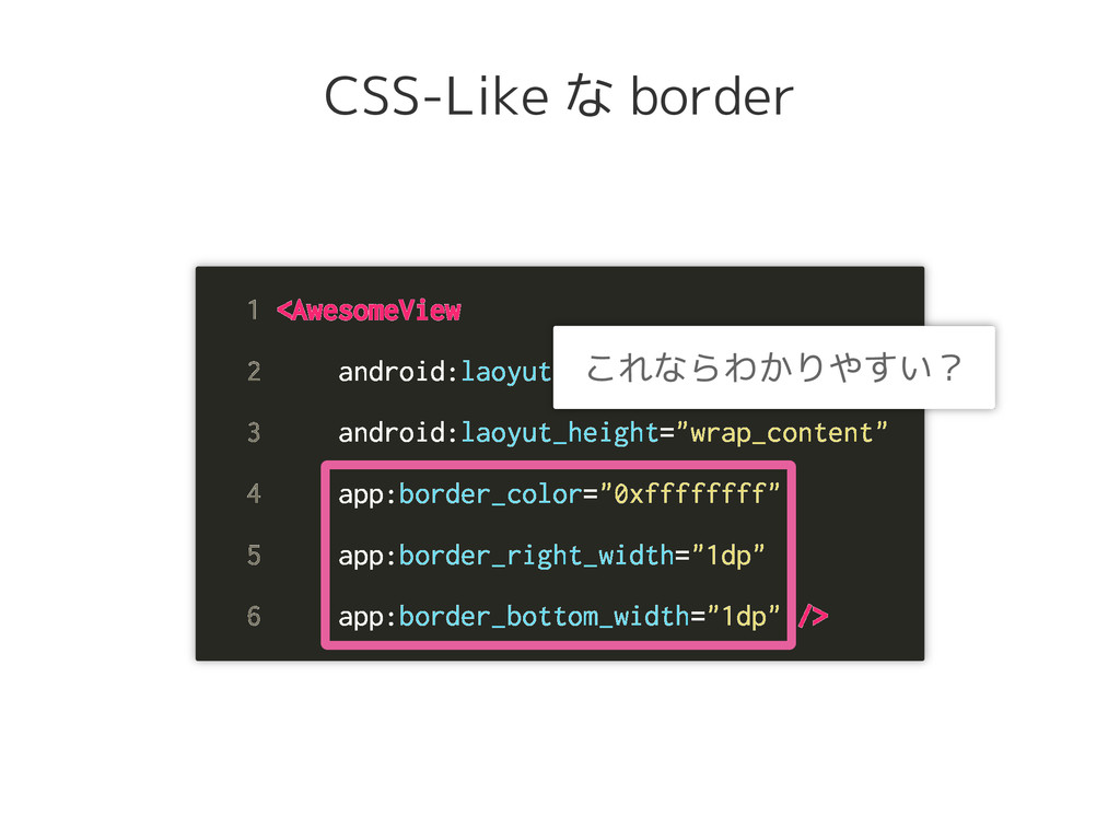 CSS-Like な border 1 <AwesomeView 2 android:laoy...