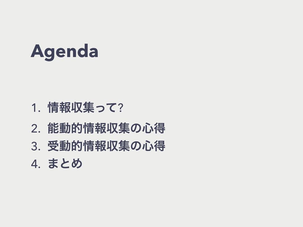 Agenda 1. ใऩूͬͯ? 2. ಈతใऩूͷ৺ಘ 3. डಈతใऩूͷ৺ಘ 4...