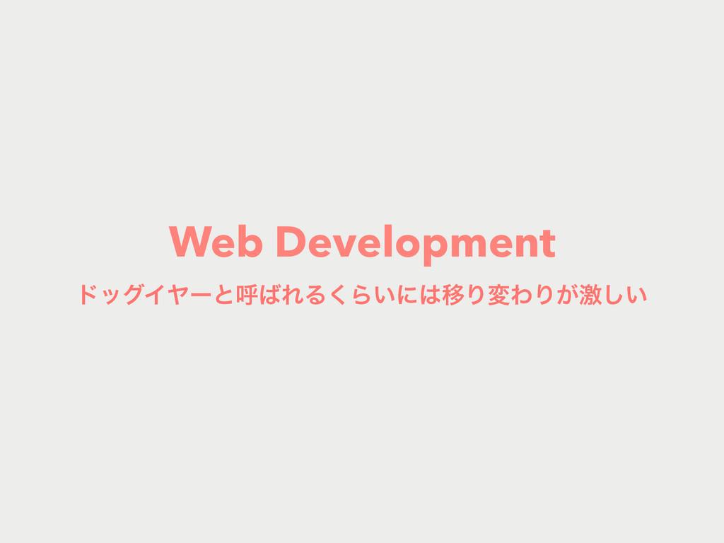 Web Development υοάΠϠʔͱݺΕΔ͘Β͍ʹҠΓมΘΓ͕ܹ͍͠