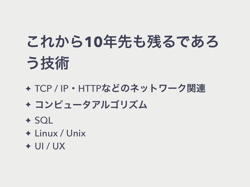 ͜Ε͔Β10ઌΔͰ͋Ζ ͏ٕज़ ✦ TCP / IPɾHTTPͳͲͷωοτϫʔΫؔ࿈ ✦...