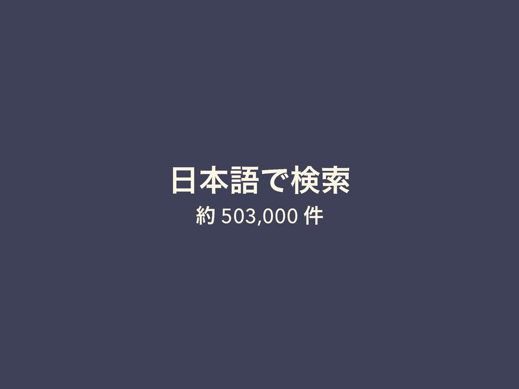 ຊޠͰݕࡧ  503,000 ݅