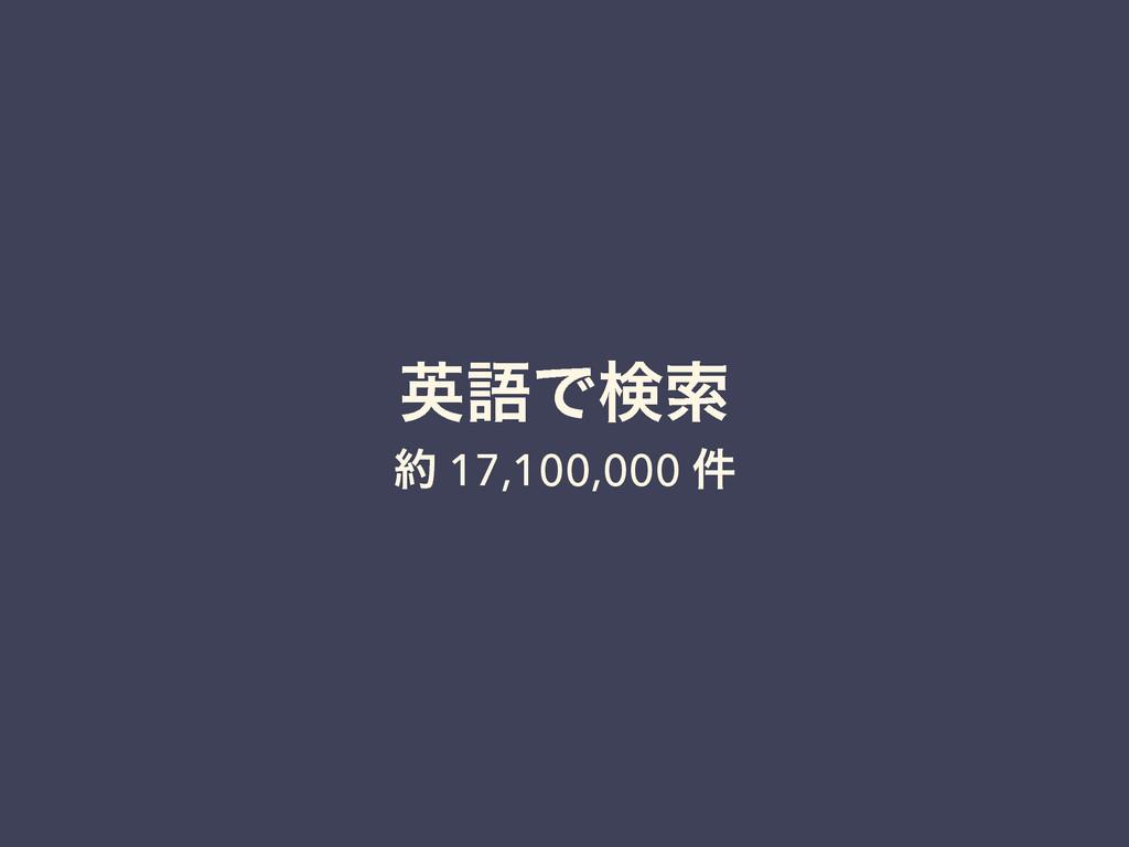 ӳޠͰݕࡧ  17,100,000 ݅