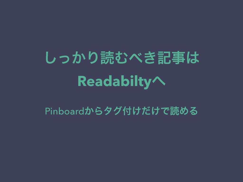 ͔ͬ͠ΓಡΉ͖ه Readabilty Pinboard͔Βλά͚͚ͩͰಡΊΔ