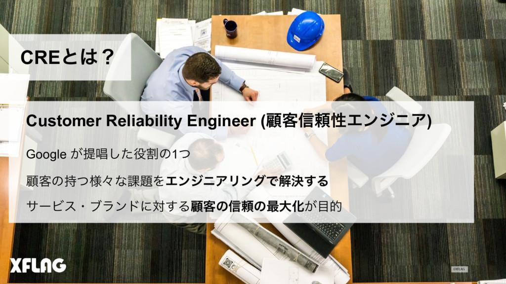 CREͱʁ Customer Reliability Engineer (ސ٬৴པੑΤϯδχ...