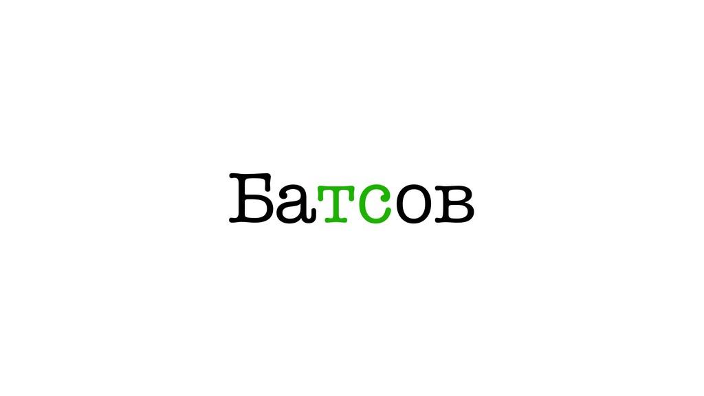 Батсов
