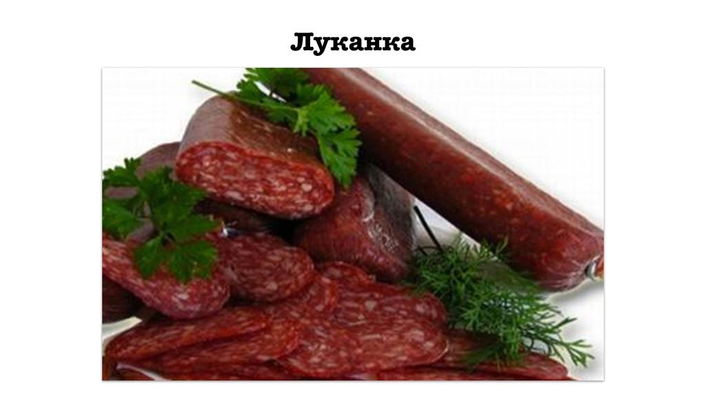 Луканка