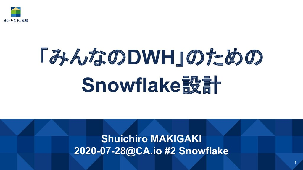 「みんなのDWH」のための Snowflake設計 Shuichiro MAKIGAKI 20...