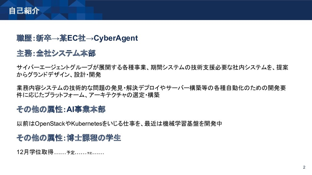 自己紹介 2 職歴:新卒→某EC社→CyberAgent 主務:全社システム本部 サイバーエー...