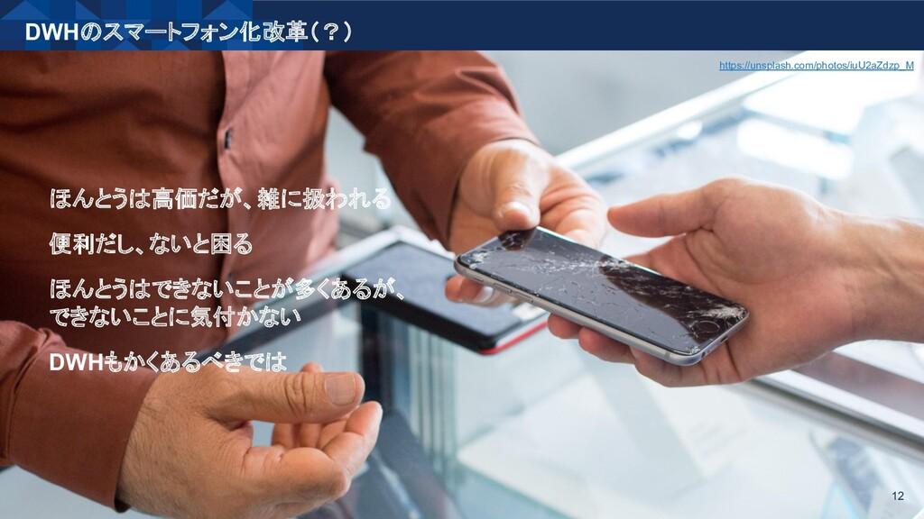DWHのスマートフォン化改革(?) 12 ほんとうは高価だが、雑に扱われる 便利だし、ないと困...