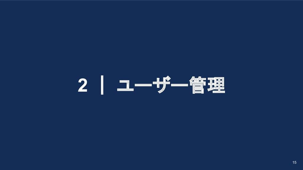 2 | ユーザー管理 15