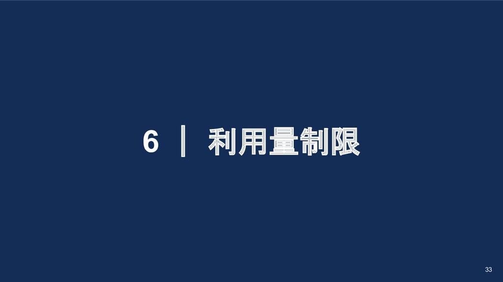 6 | 利用量制限 33