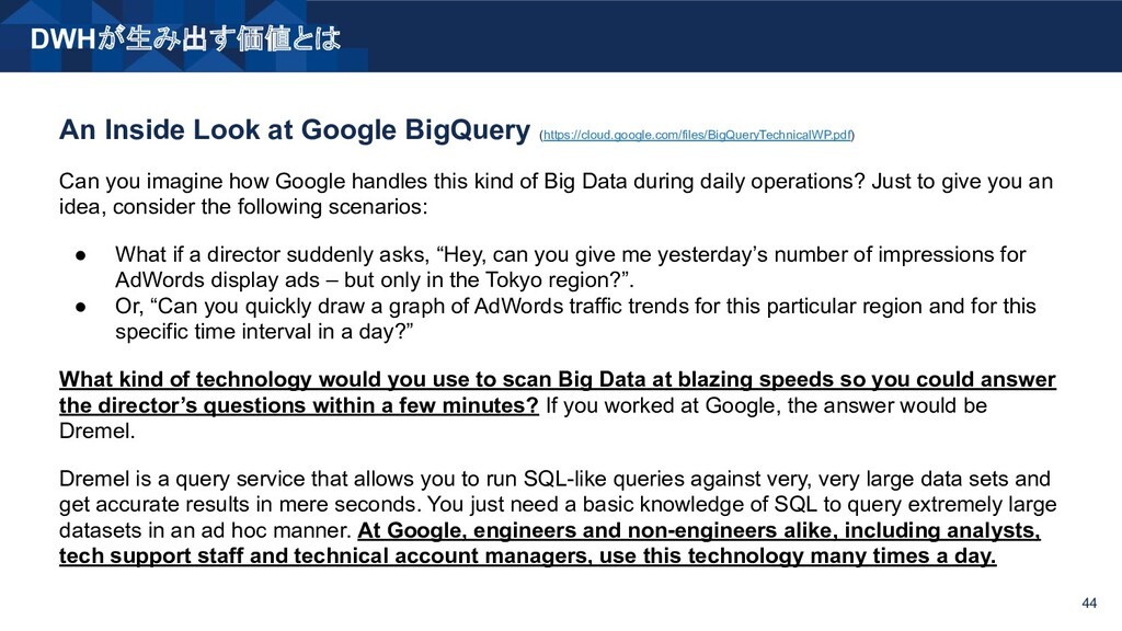 DWHが生み出す価値とは 44 An Inside Look at Google BigQue...