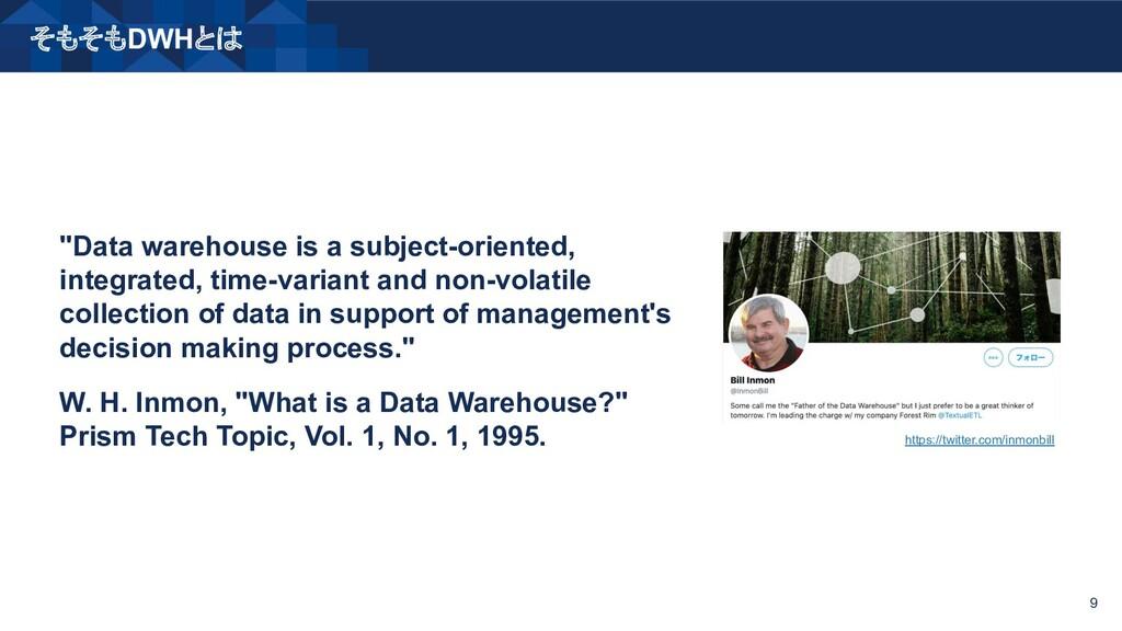 """そもそもDWHとは 9 """"Data warehouse is a subject-orient..."""
