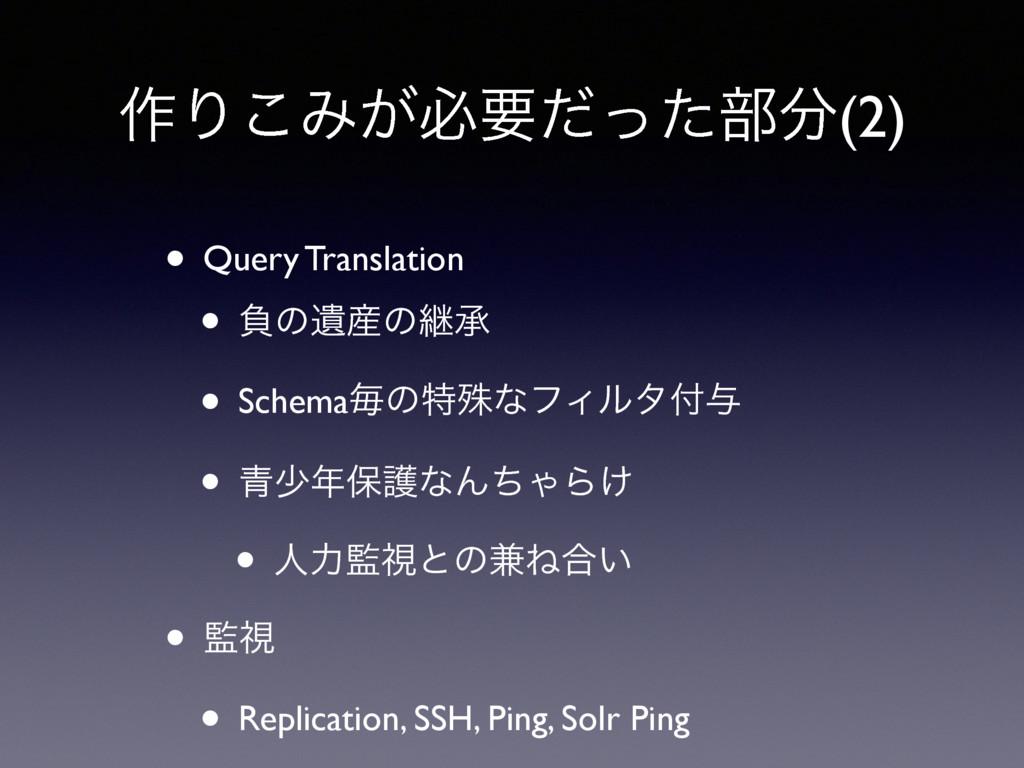 ࡞Γ͜Έ͕ඞཁͩͬͨ෦(2) • Query Translation • ෛͷҨͷܧঝ •...