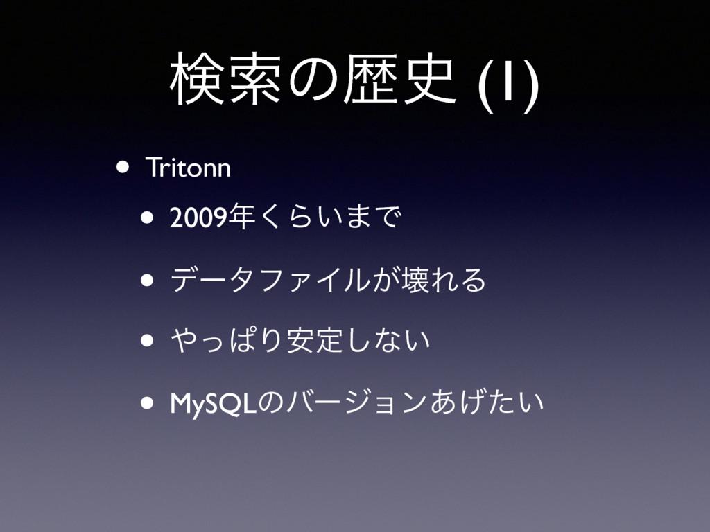 ݕࡧͷྺ (1) • Tritonn • 2009͘Β͍·Ͱ • σʔλϑΝΠϧ͕յΕΔ ...