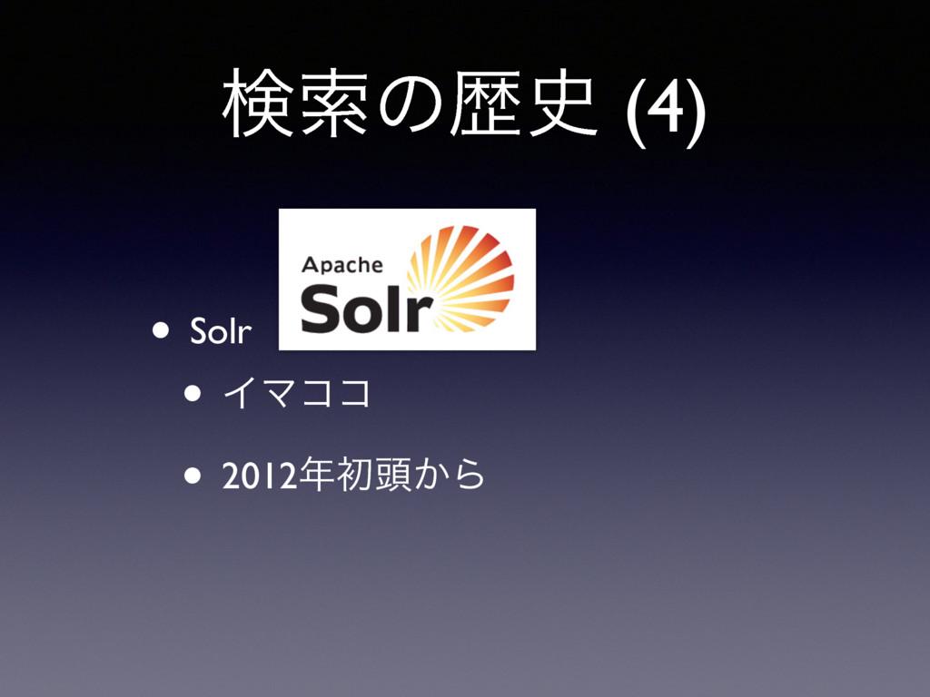 ݕࡧͷྺ (4) • Solr • ΠϚίί • 2012ॳ಄͔Β