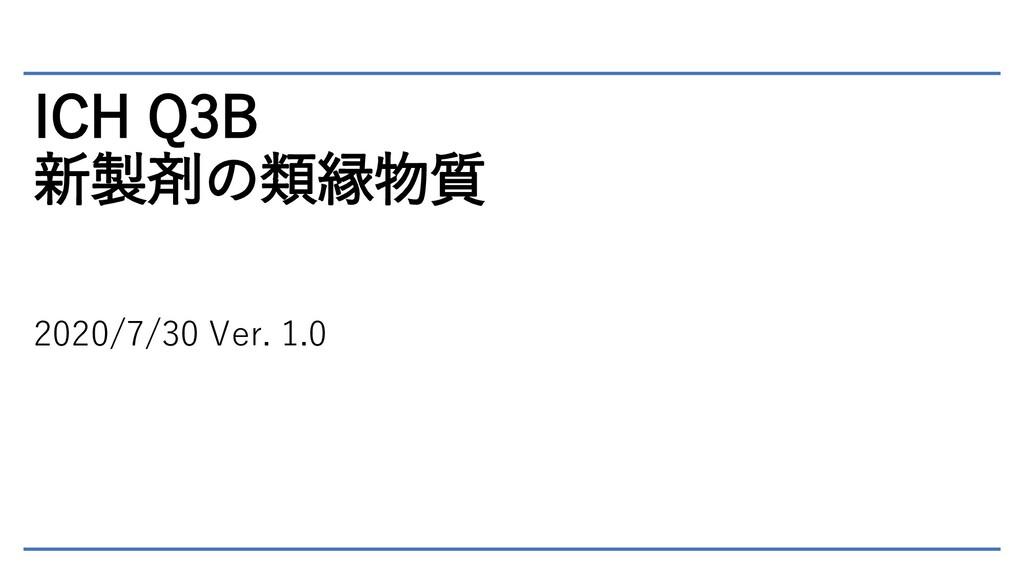ICH Q3B 新製剤の類縁物質 2020/7/30 Ver. 1.0