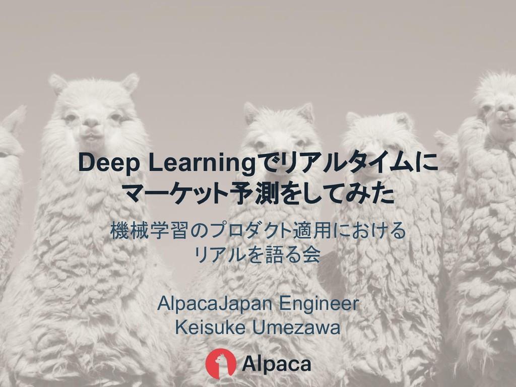 機械学習 プロダクト適用における リアルを語る会 AlpacaJapan Engineer K...