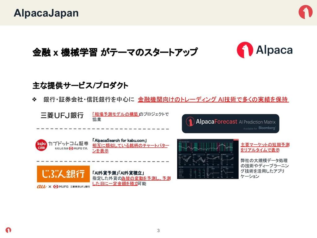 AlpacaJapan 3 金融 x 機械学習 がテーマ スタートアップ 主な提供サービス/プ...