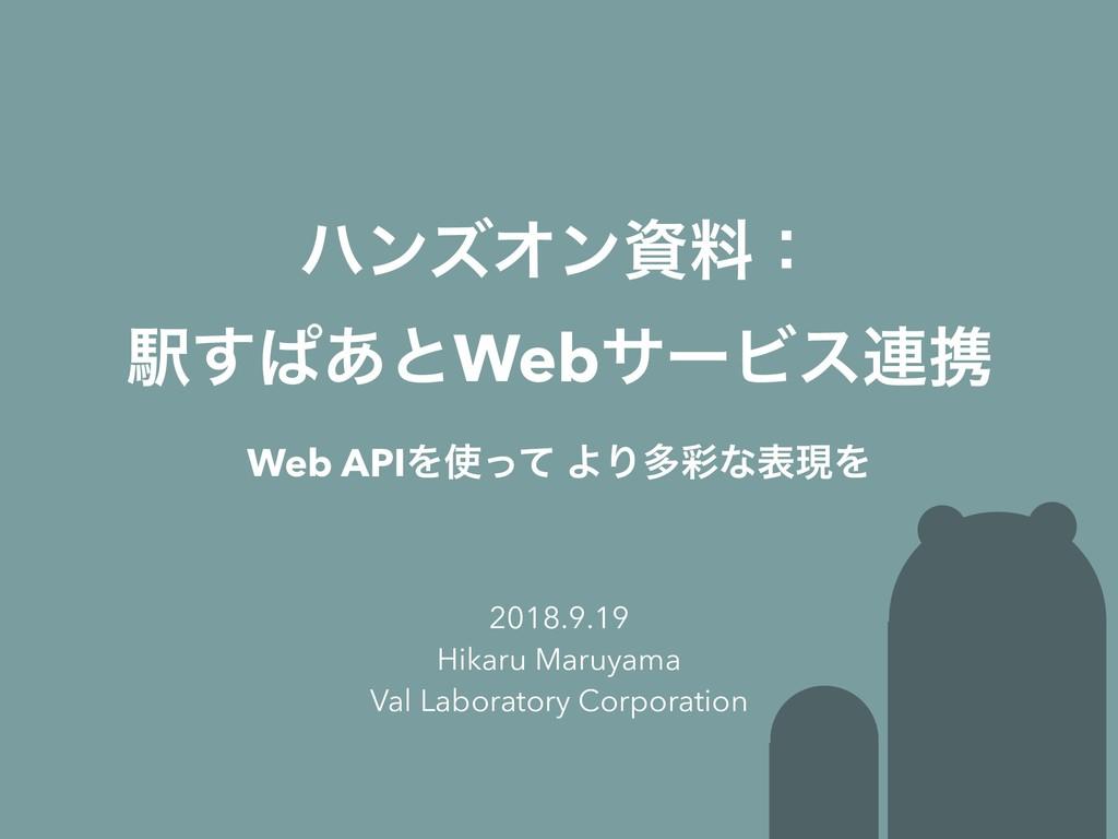 ϋϯζΦϯྉɿ Ӻ͢ͺ͋ͱWebαʔϏε࿈ܞ Web APIΛͬͯ ΑΓଟ࠼ͳදݱΛ 20...