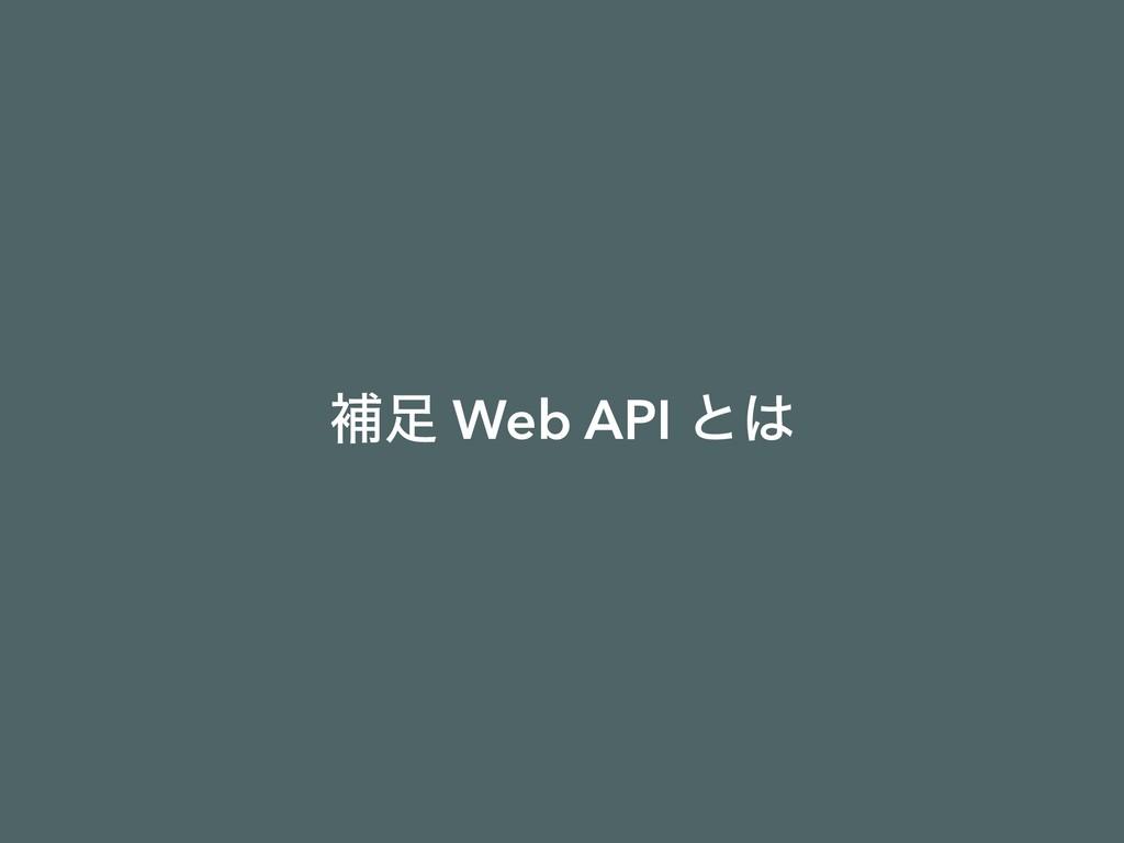 ิ Web API ͱ