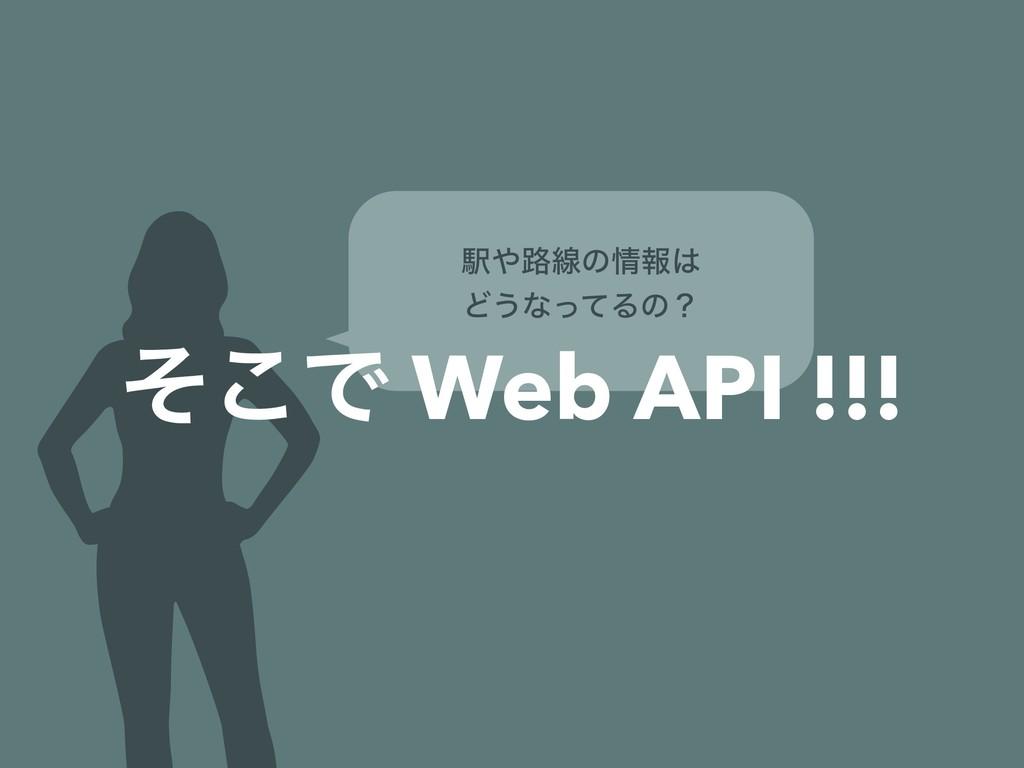 Ӻ࿏ઢͷใ Ͳ͏ͳͬͯΔͷʁ ͦ͜Ͱ Web API !!!