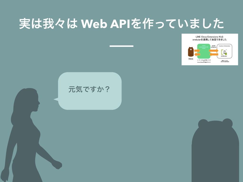 ݩؾͰ͔͢ʁ ࣮զʑ Web APIΛ࡞͍ͬͯ·ͨ͠