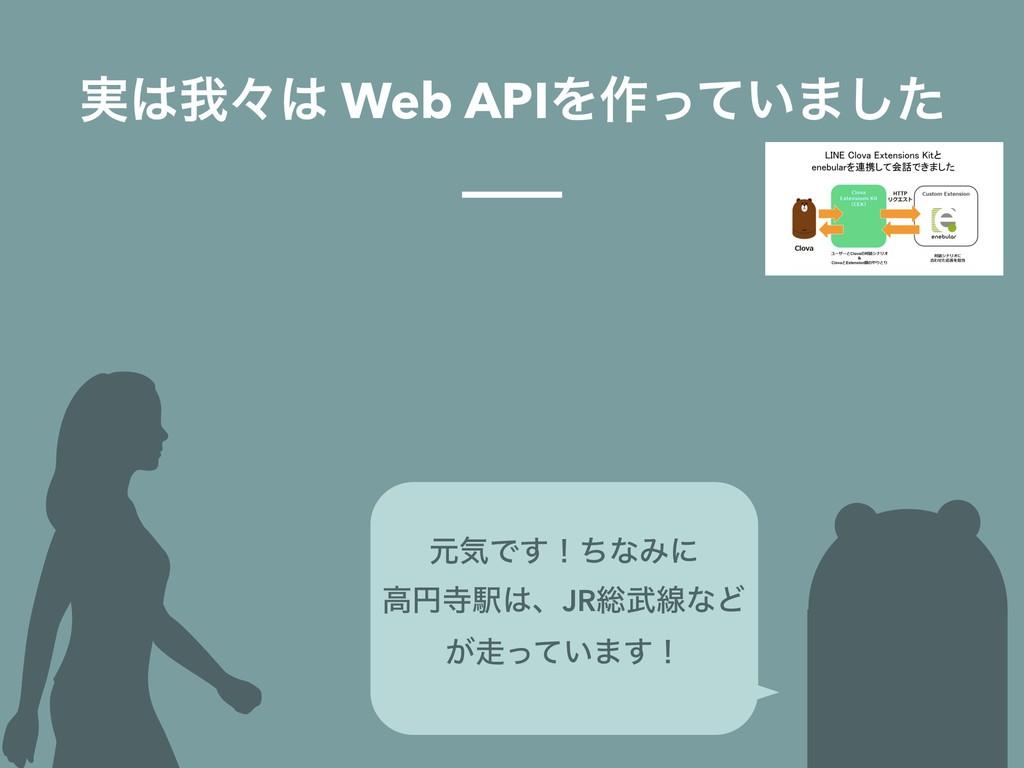 ݩؾͰ͢ʂͪͳΈʹ ߴԁӺɺJR૯ઢͳͲ ͕͍ͬͯ·͢ʂ ࣮զʑ Web APIΛ...