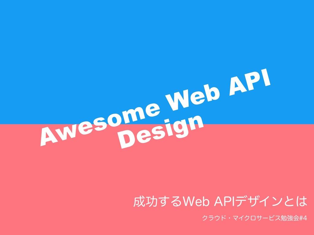 "Awesome Web API Design ޭ͢Δ8FC""1*σβΠϯͱ ΫϥυɾϚ..."