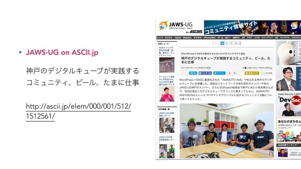 • JAWS-UG on ASCII.jp  ਆށͷσδλϧΩϡʔϒ͕࣮ફ͢Δ ίϛϡχς...